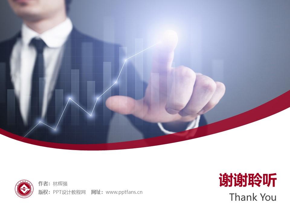 浙江金融职业学院PPT模板下载_幻灯片预览图32