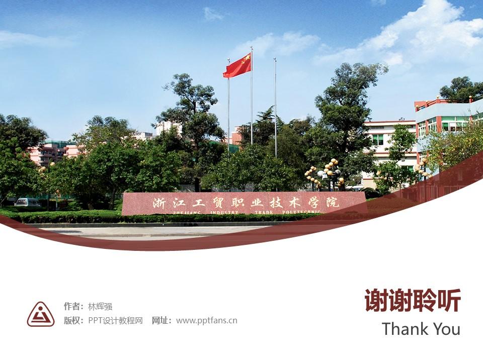 浙江工贸职业技术学院PPT模板下载_幻灯片预览图32