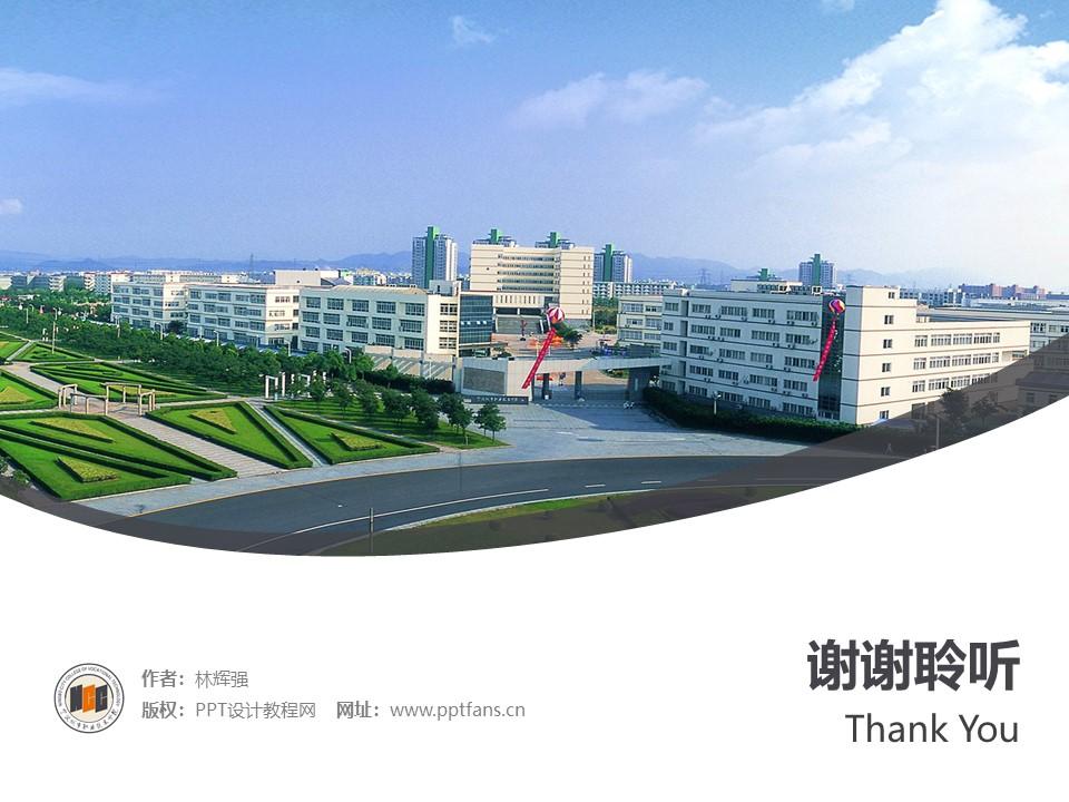 宁波城市职业技术学院PPT模板下载_幻灯片预览图32