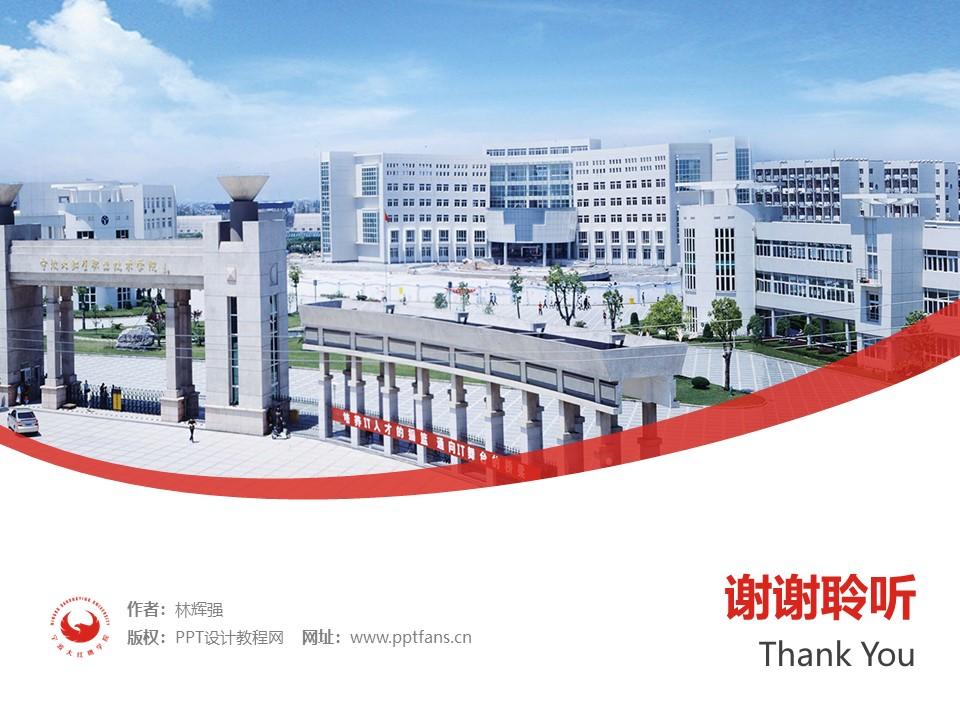 宁波大红鹰学院PPT模板下载_幻灯片预览图32