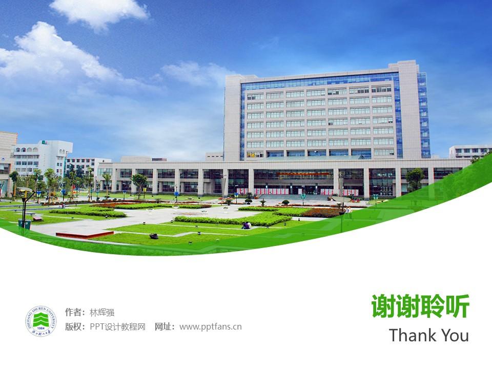 浙江树人学院PPT模板下载_幻灯片预览图32