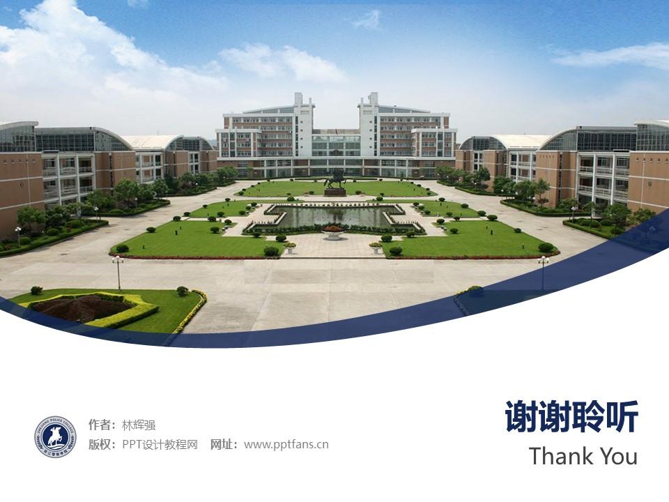 浙江警察学院PPT模板下载_幻灯片预览图32