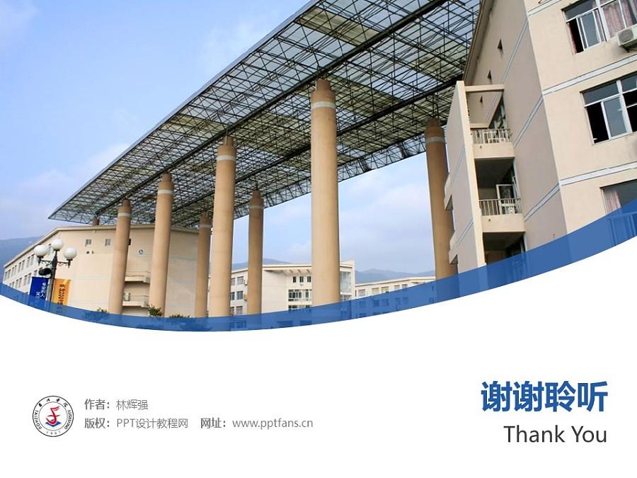 台州学院PPT模板下载_幻灯片预览图32