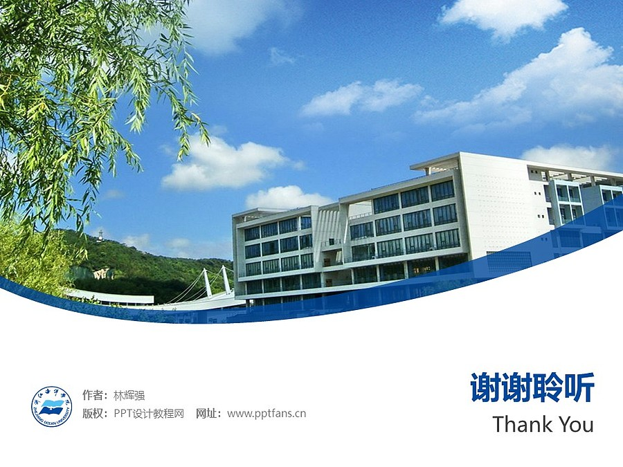浙江海洋学院PPT模板下载_幻灯片预览图32