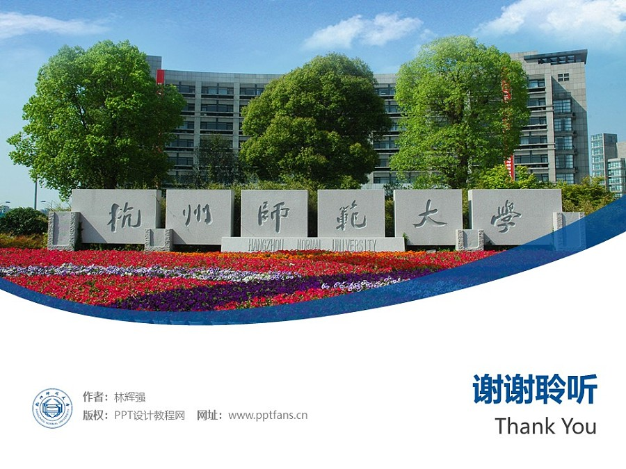 杭州师范大学PPT模板下载_幻灯片预览图32