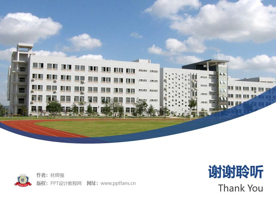 昆山登云科技职业学院PPT模板下载_幻灯片预览图32