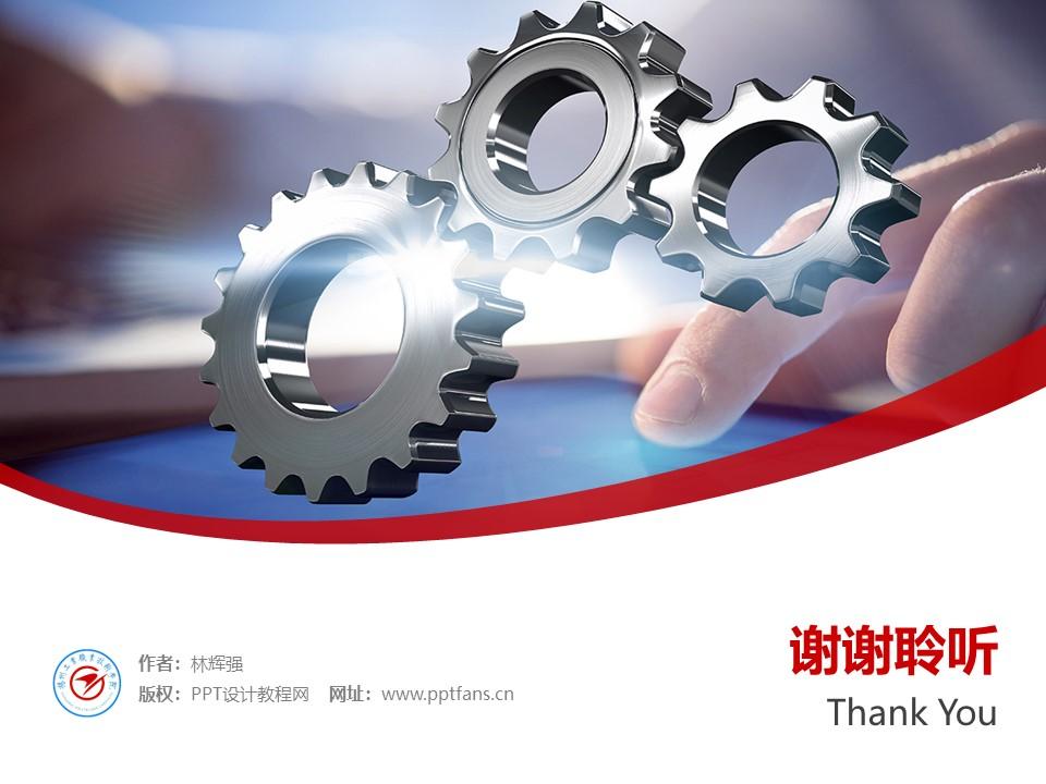 扬州工业职业技术学院PPT模板下载_幻灯片预览图32