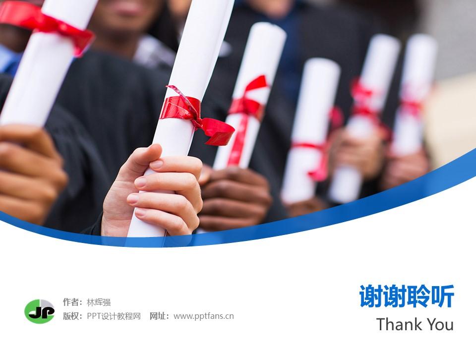 江阴职业技术学院PPT模板下载_幻灯片预览图32