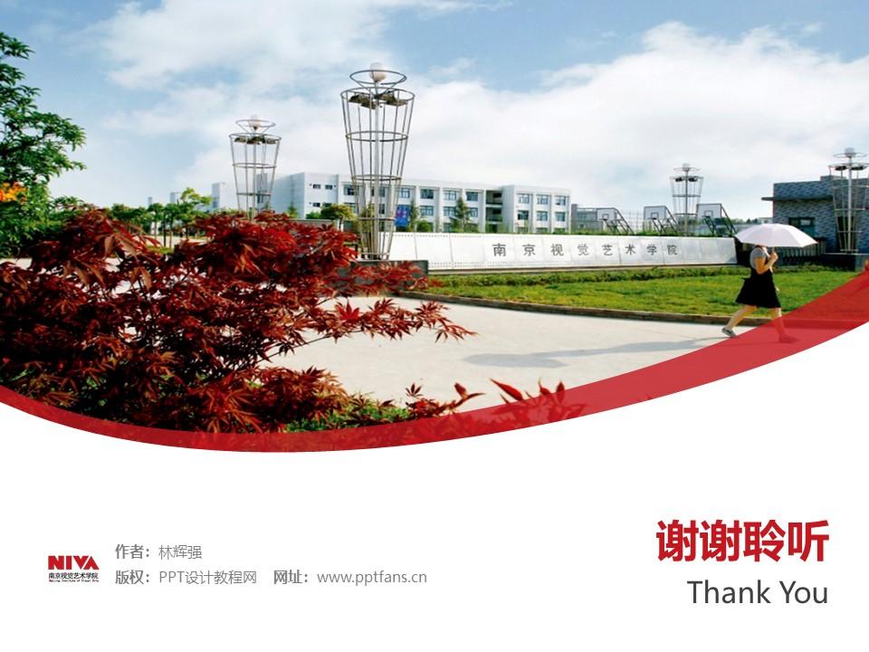 南京视觉艺术职业学院PPT模板下载_幻灯片预览图32
