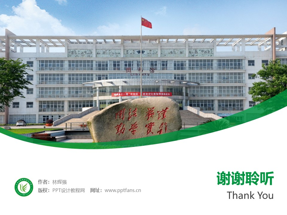 江苏农林职业技术学院PPT模板下载_幻灯片预览图32