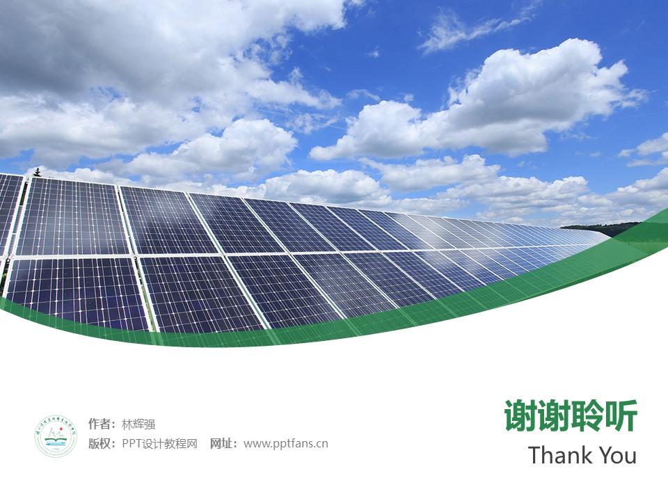 扬州环境资源职业技术学院PPT模板下载_幻灯片预览图32