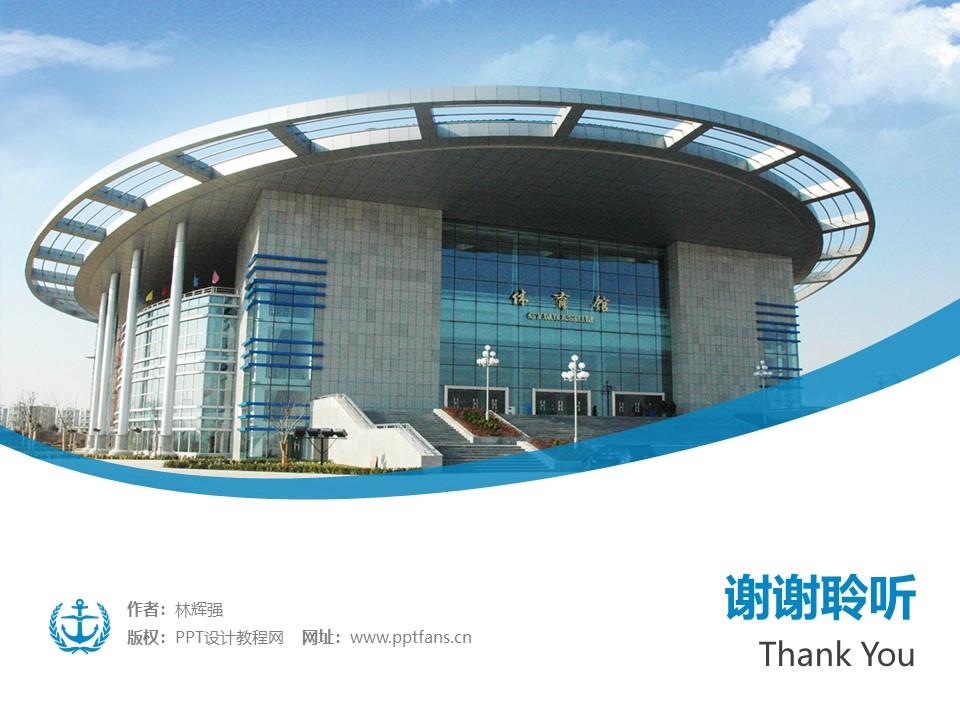 江苏海事职业技术学院PPT模板下载_幻灯片预览图32