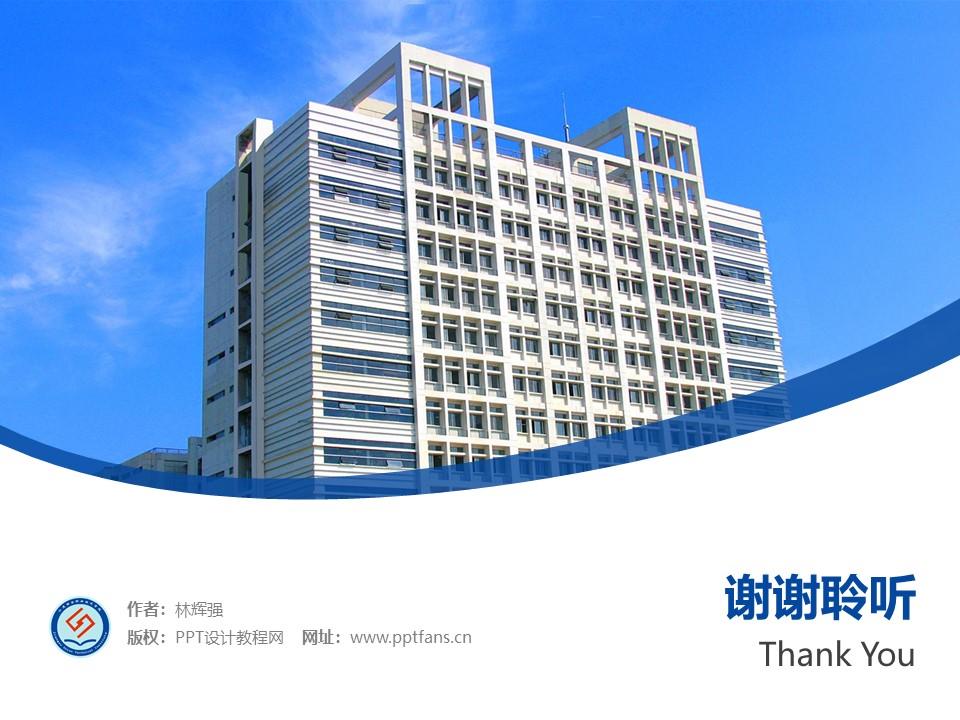 江苏联合职业技术学院PPT模板下载_幻灯片预览图32