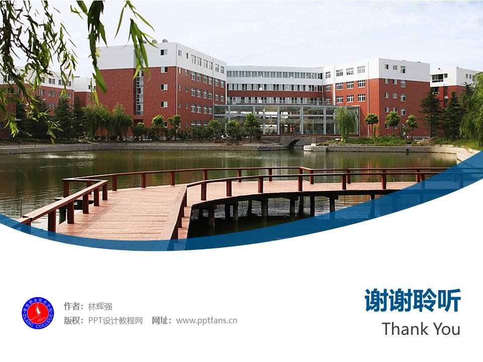 紫琅职业技术学院PPT模板下载_幻灯片预览图32
