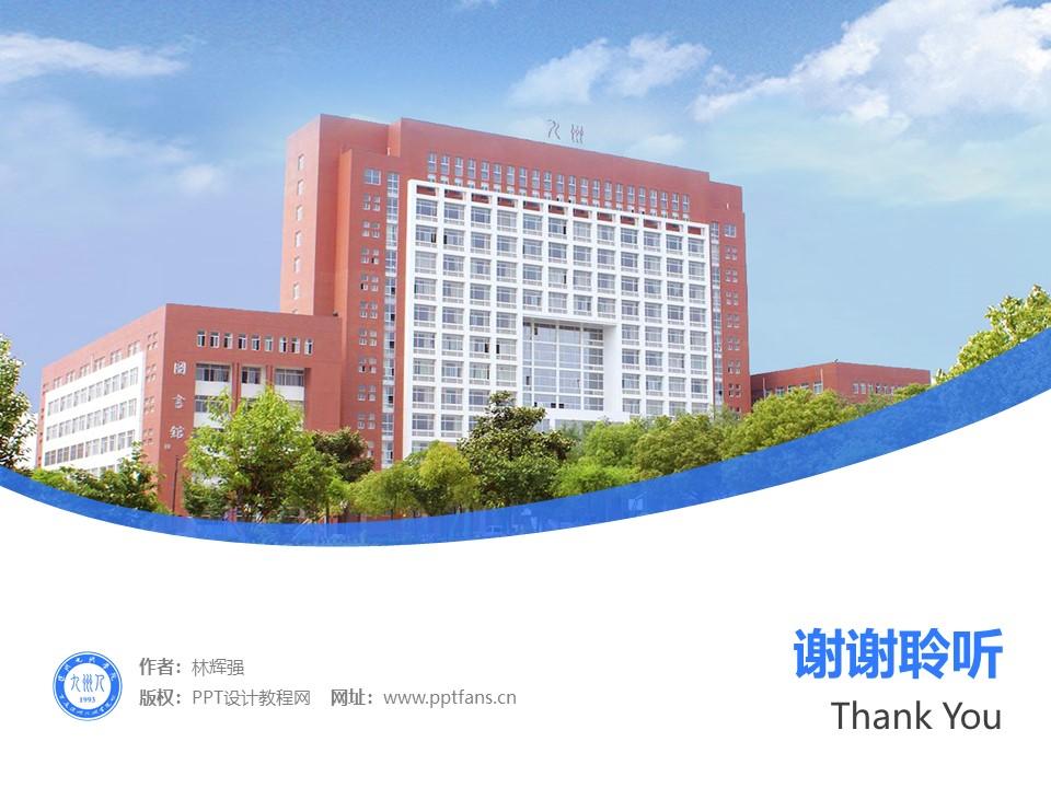 九州职业技术学院PPT模板下载_幻灯片预览图32