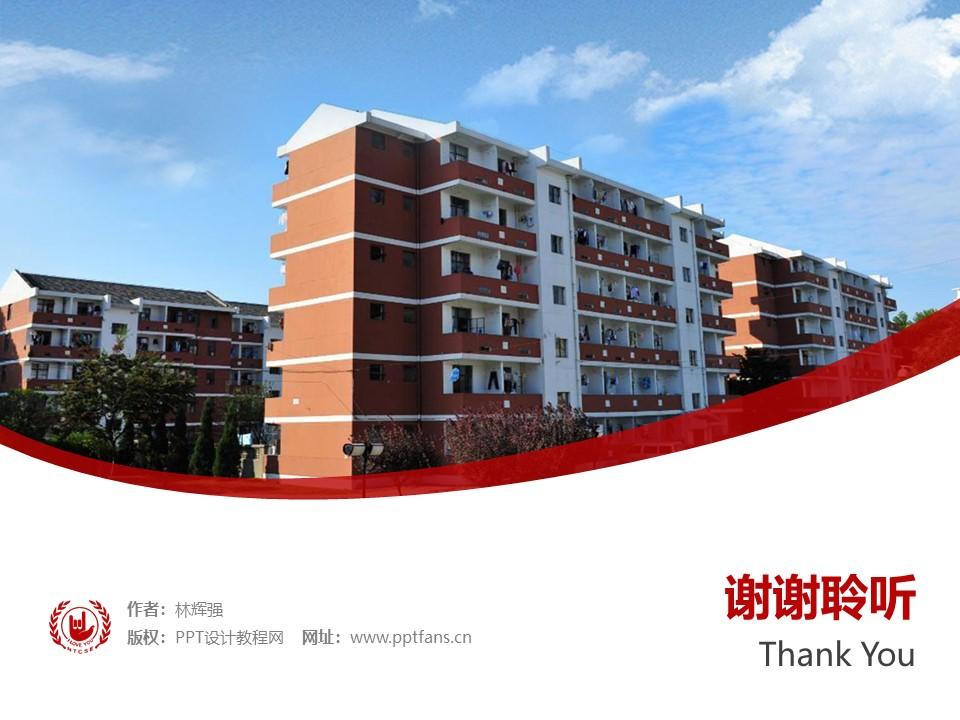 南京特殊教育职业技术学院PPT模板下载_幻灯片预览图32