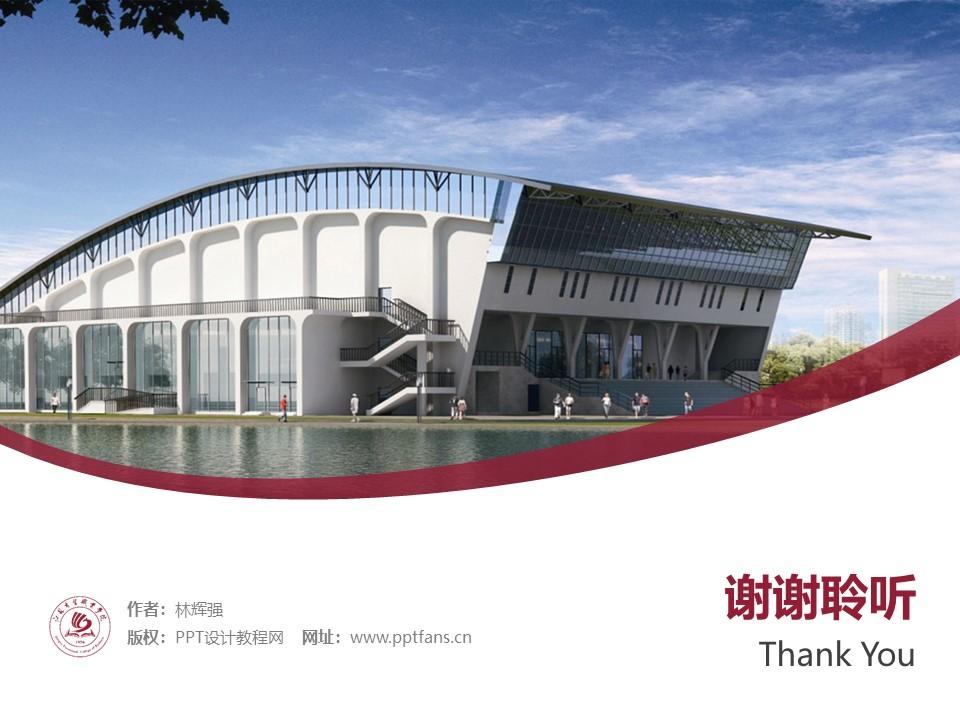江苏商贸职业学院PPT模板下载_幻灯片预览图32