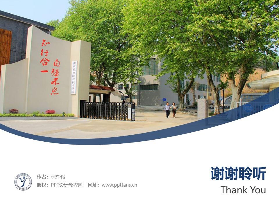 南京机电职业技术学院PPT模板下载_幻灯片预览图32