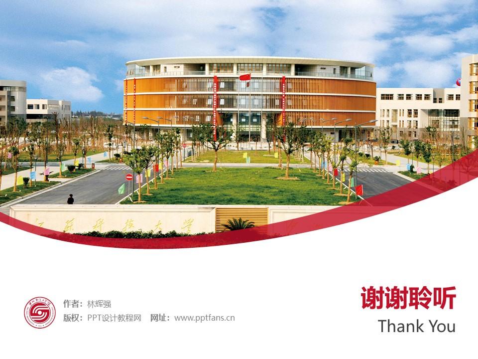 沙洲职业工学院PPT模板下载_幻灯片预览图32