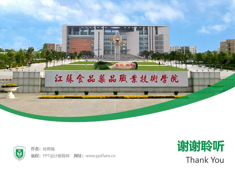 江苏食品药品职业技术学院PPT模板下载_幻灯片预览图32