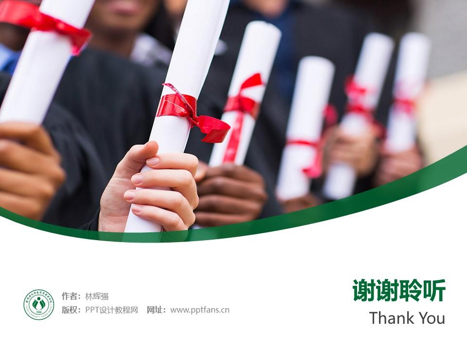 徐州幼儿师范高等专科学校PPT模板下载_幻灯片预览图32