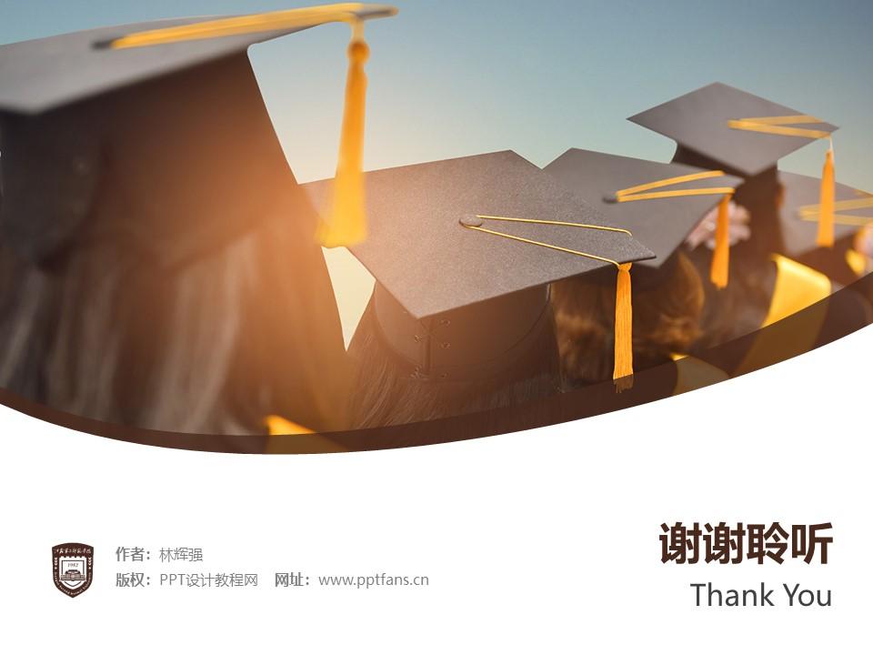 江苏第二师范学院PPT模板下载_幻灯片预览图32