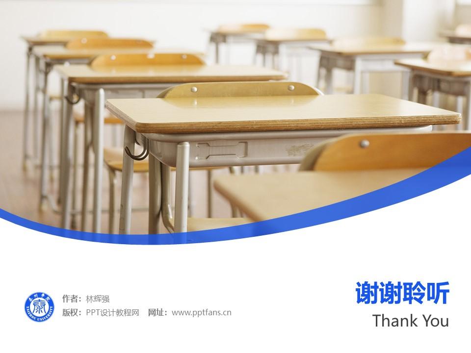 泰州学院PPT模板下载_幻灯片预览图32