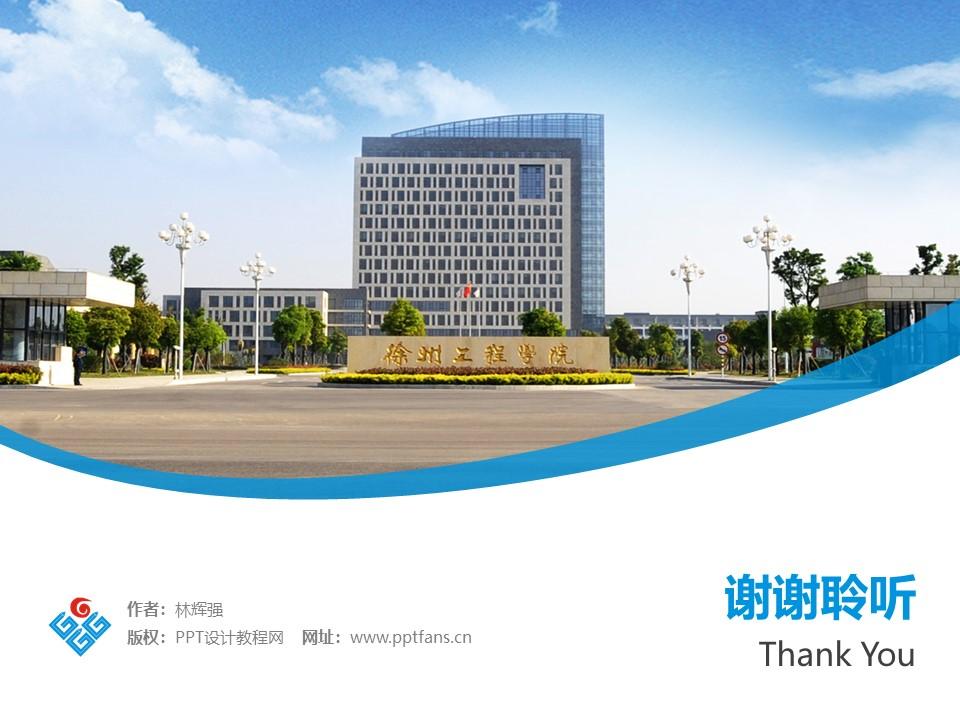 徐州工程学院PPT模板下载_幻灯片预览图32