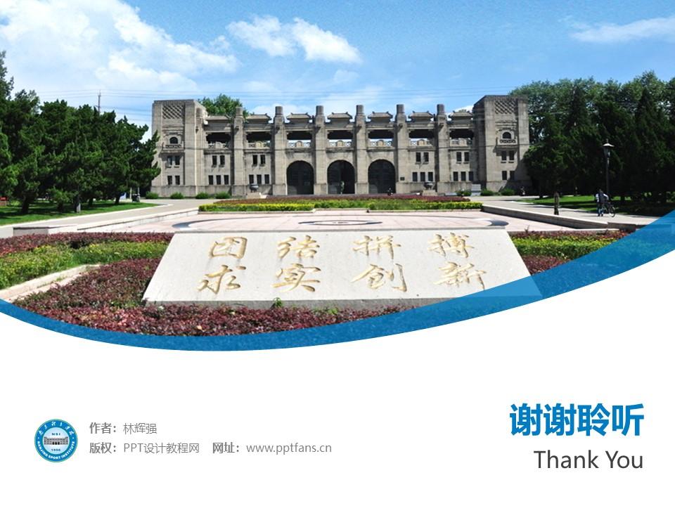 南京体育学院PPT模板下载_幻灯片预览图32