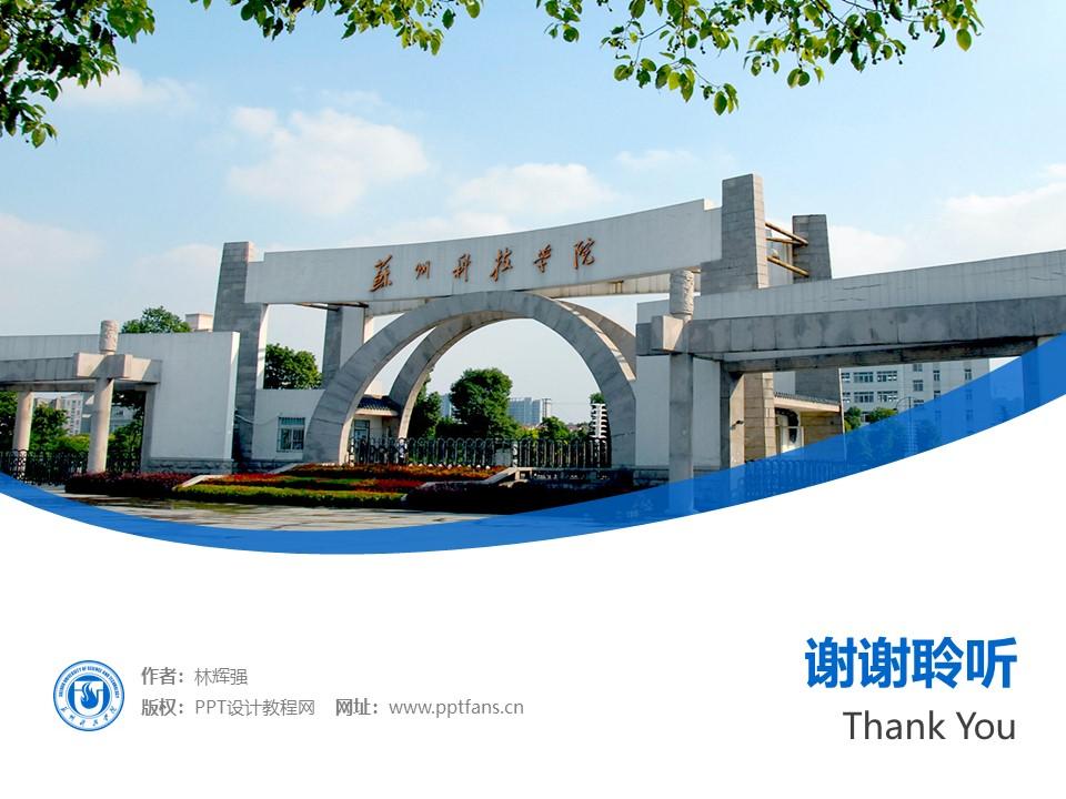 苏州科技学院PPT模板下载_幻灯片预览图32