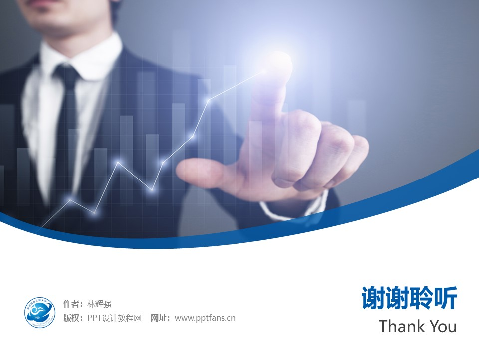 南京信息工程大学PPT模板下载_幻灯片预览图32