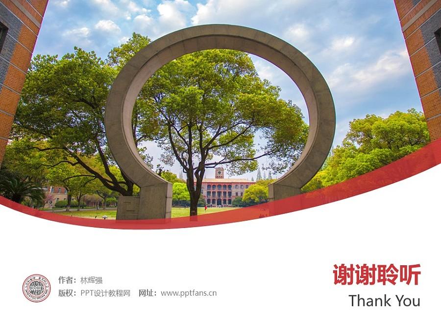 苏州大学PPT模板下载_幻灯片预览图32