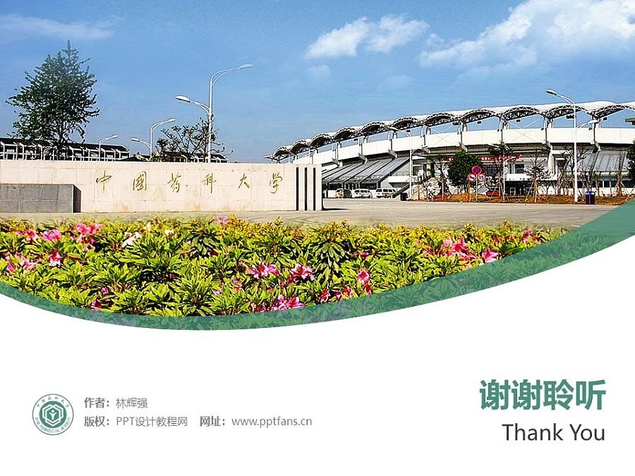 中国药科大学PPT模板下载_幻灯片预览图32