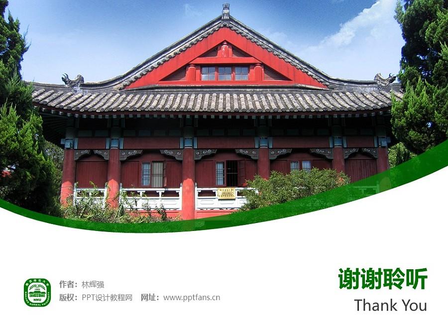 南京师范大学PPT模板下载_幻灯片预览图32
