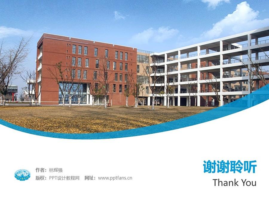 南京中医药大学PPT模板下载_幻灯片预览图32
