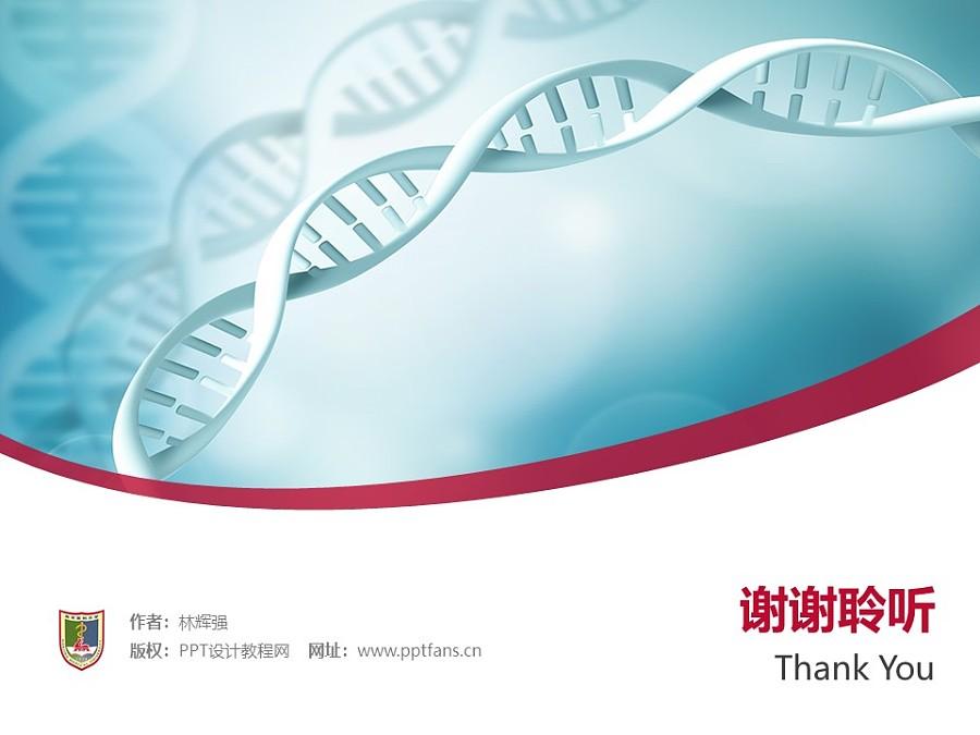 南京医科大学PPT模板下载_幻灯片预览图32