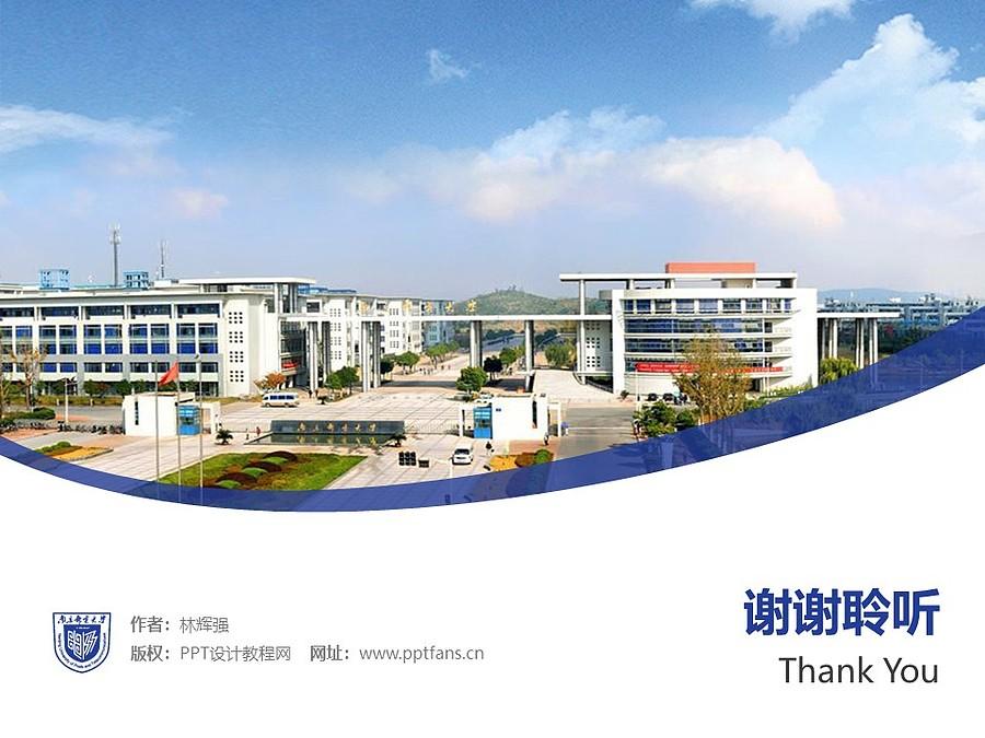 南京邮电大学PPT模板下载_幻灯片预览图32