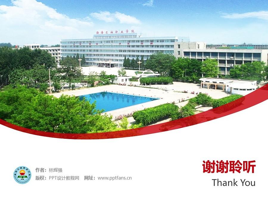 渤海石油职业学院PPT模板下载_幻灯片预览图32