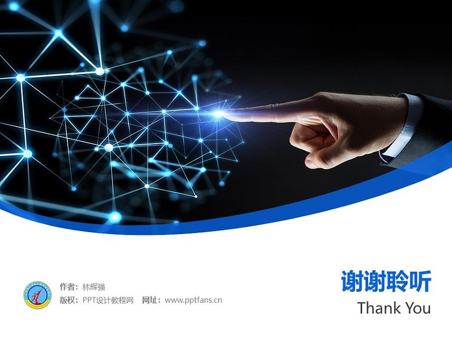 石家庄信息工程职业学院PPT模板下载_幻灯片预览图32