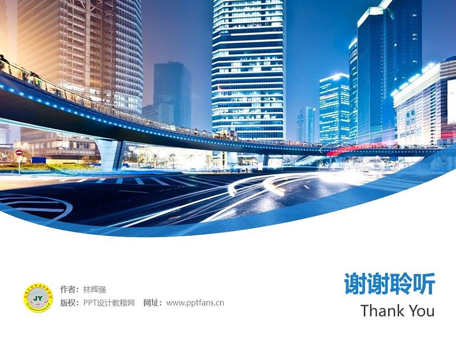 河北交通職業技術學院PPT模板下載_幻燈片預覽圖32