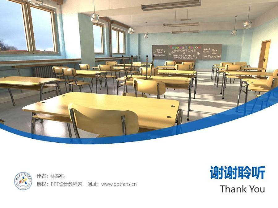 河北省艺术职业学院PPT模板下载_幻灯片预览图32