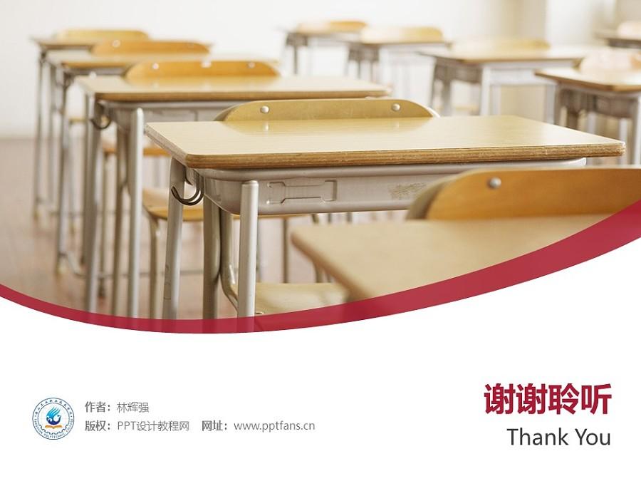 唐山工業職業技術學院PPT模板下載_幻燈片預覽圖32