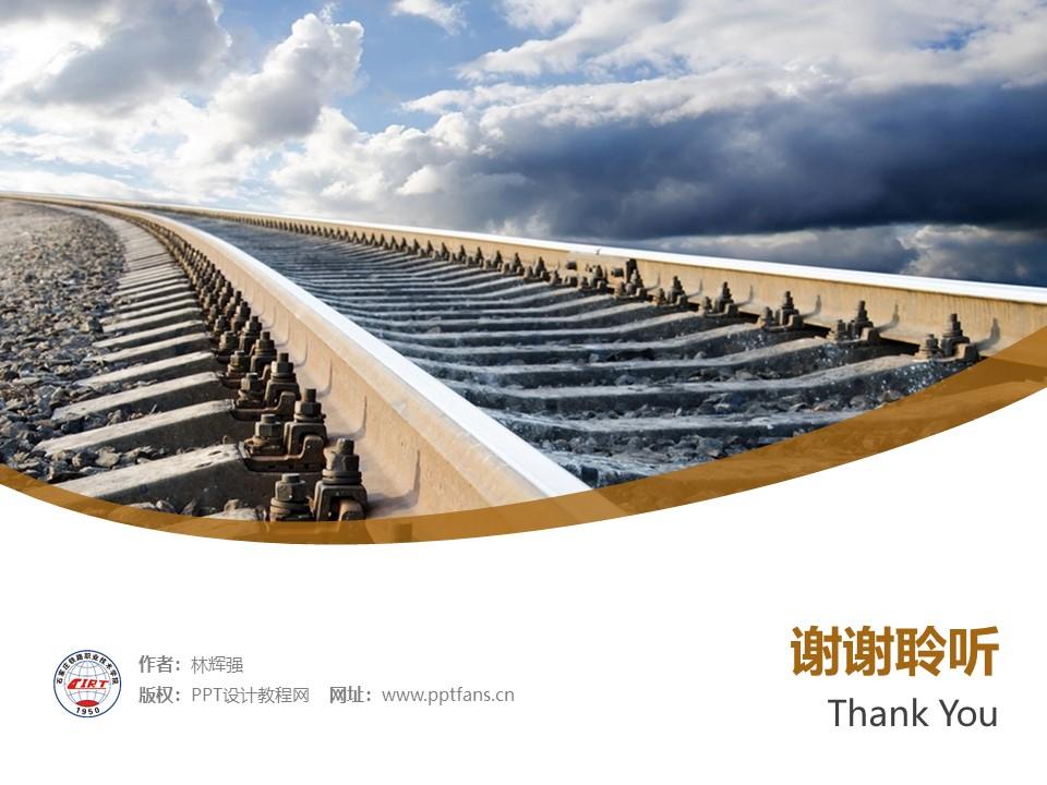 石家庄铁路职业技术学院PPT模板下载_幻灯片预览图32
