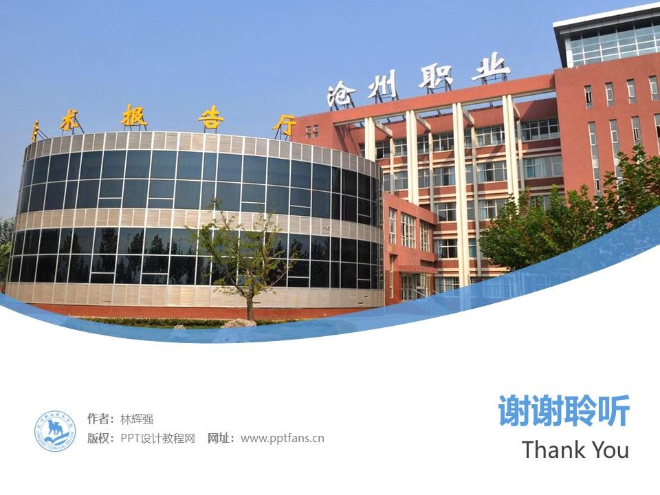 沧州职业技术学院PPT模板下载_幻灯片预览图32
