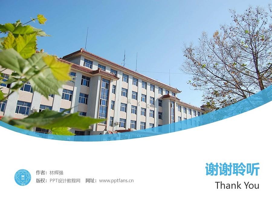 冀中职业学院PPT模板下载_幻灯片预览图32