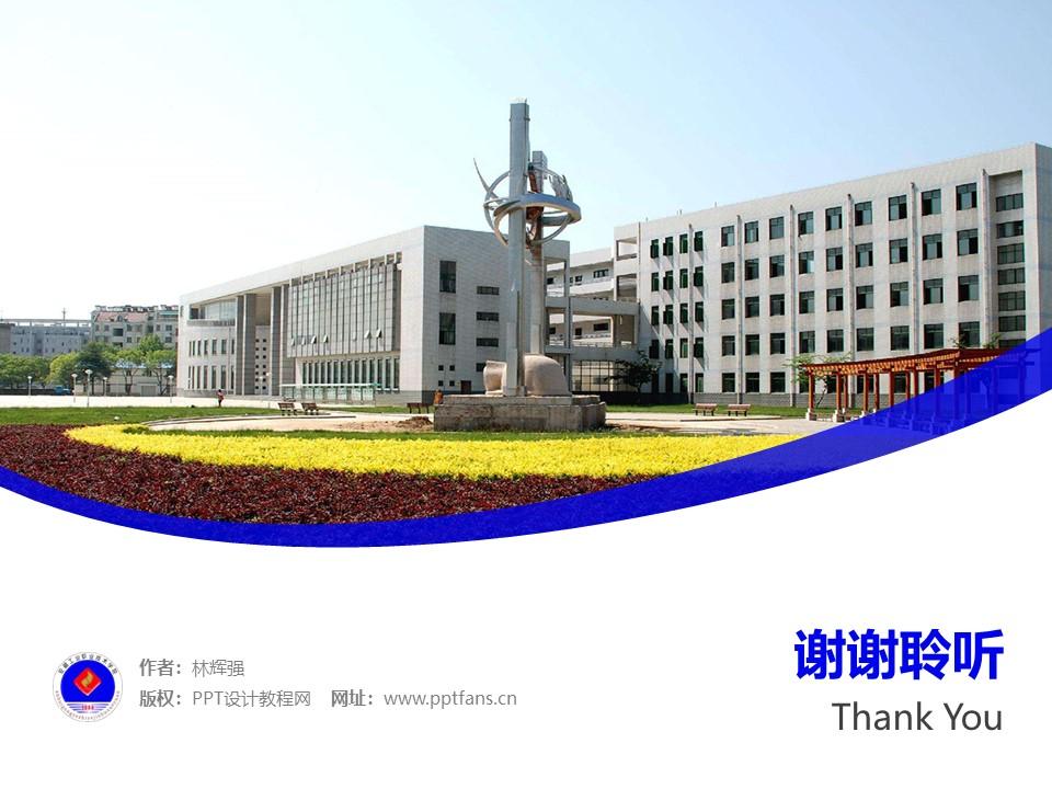 安徽工业职业技术学院PPT模板下载_幻灯片预览图32