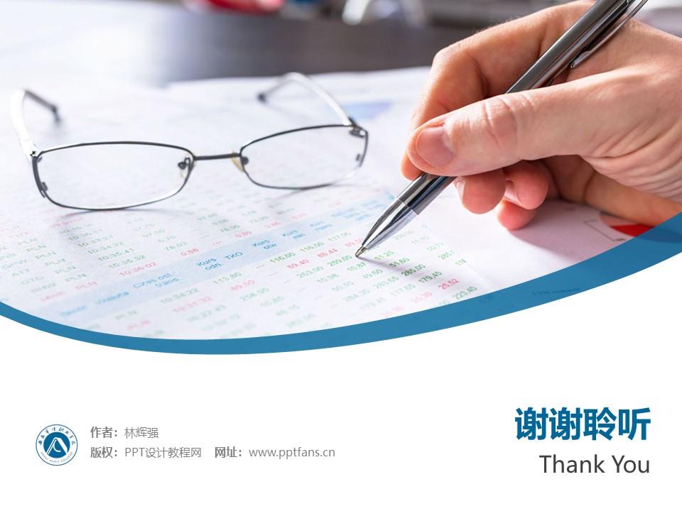 安徽审计职业学院PPT模板下载_幻灯片预览图32