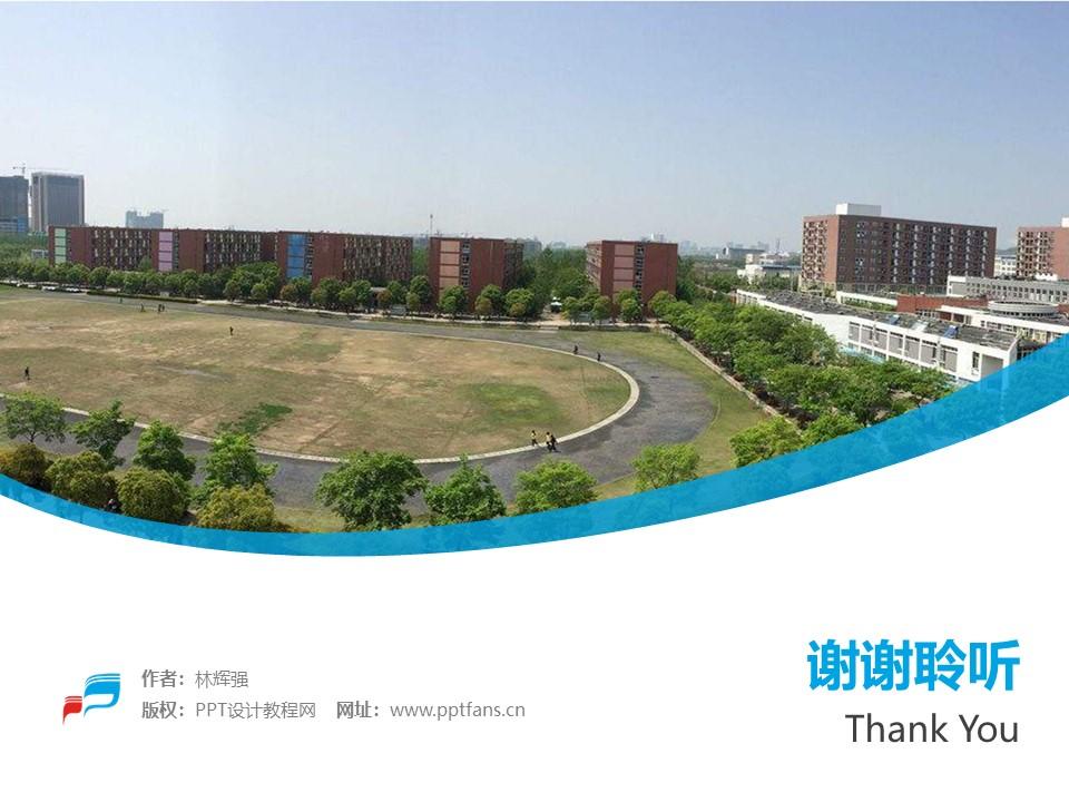 安徽新闻出版职业技术学院PPT模板下载_幻灯片预览图32