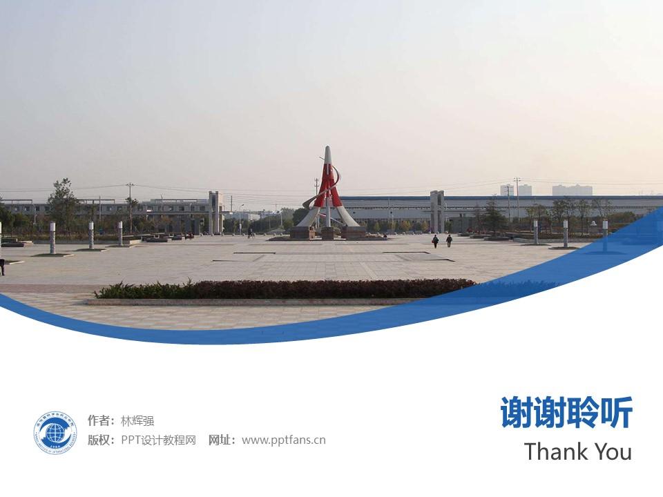 安徽国际商务职业学院PPT模板下载_幻灯片预览图32