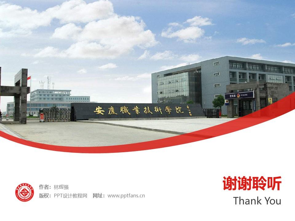 安庆职业技术学院PPT模板下载_幻灯片预览图32